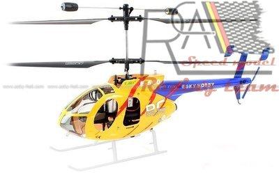 RCA Speed Model - Hélicoptères électriques